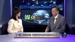 媒体观察:三一重工告美政府案,中国维权胜利或体现美国司法正义