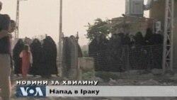 Новини за хвилину : 29 серпня 2011