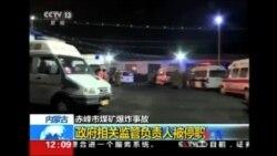 中國一煤礦發生氣體爆炸32人喪生