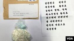 김관진 한국 국방부 장관이 수취인으로 명기된 백색 가루가 담긴 '괴소포'가 국방부에 23일 배달됐다. 소포에 든 백색 가루는 '밀가루'로 분석된 것으로 알려졌다. 사진은 한국 국방부 제공.