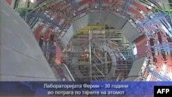 Analizohen të dhënat e Tevatronit në Institutin Fermi