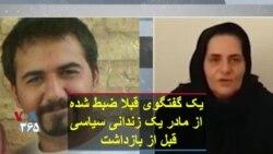 یک گفتگوی قبلا ضبط شده از مادر یک زندانی سیاسی قبل از بازداشت