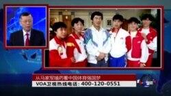 时事大家谈: 从马家军嗑药看中国的体育强国梦