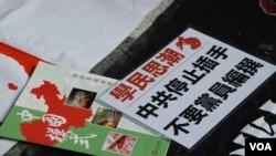 被香港各界指責為洗腦式教材的《中國模式》國民專題教學手冊(資料圖片)