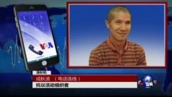 VOA连线(成秋波): 洛杉矶华人拟办红歌会,民主派抗议