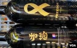 阿布泰独家售卖的红酒,贴上香港加油及象征自由的黄丝带标贴 (美国之音/汤惠芸)