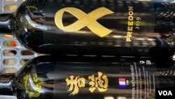 阿布泰獨家售賣的紅酒,貼上香港加油及象徵自由的黃絲帶標貼 (美國之音湯惠芸)