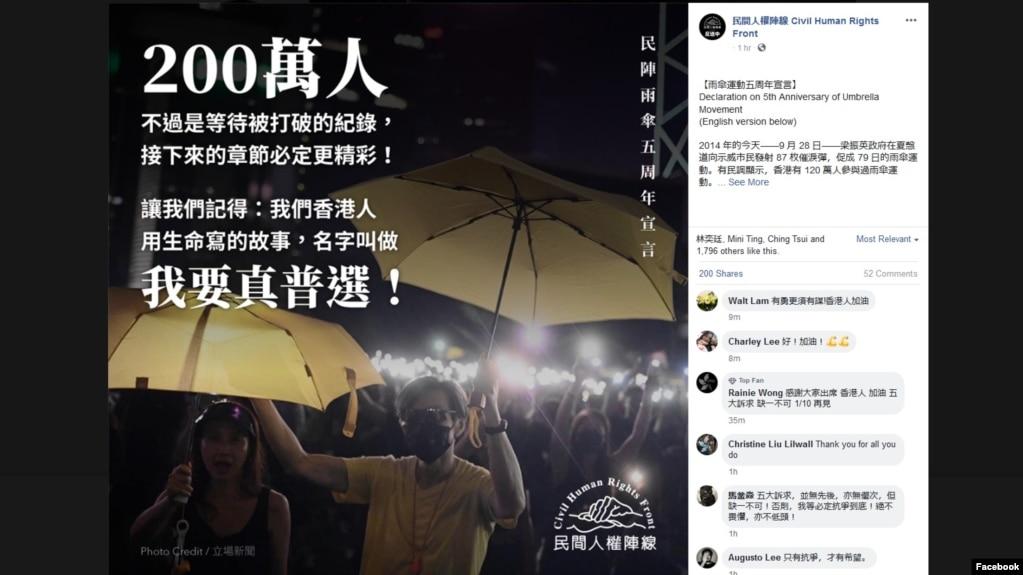 香港民阵脸书截图(9-28-2019)