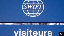 벨기에 브뤼셀의 국제은행간통신협회, 스위프트(SWIFT) 본부.