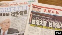 台灣媒體報導台灣尚未接到出席世衛大會邀請函。(美國之音張永泰拍攝)