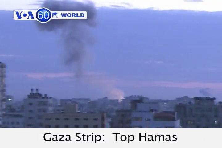 Top Hamas commander killed in Israeli airstrike.