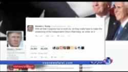 توصیه های توئیتری ترامپ در اولین روز آغاز به کار کنگره آمریکا