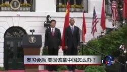时事大家谈:奥习会后,美国该拿中国怎么办?