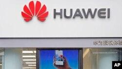 kampuni ya mawasiliano ya Huawei kutoka China