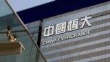 资料照片:中国恒达集团在香港的中国恒大中心。(2018年3月26日)