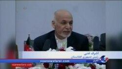 اشرف غنی: آمار کشتههای انفجار هفته پیش به ۱۵۰ نفر رسید