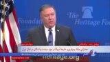 نسخه کامل سخنرانی ۲۵ دقیقهای مایک پمپئو درباره سیاست جدید آمریکا در قبال جمهوری اسلامی ایران