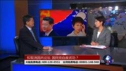 """海峡论谈:取消国共论坛?""""华独""""能救国民党?"""