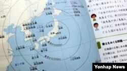일본 문부과학성은 4일 '독도가 일본의 고유영토이며 한국이 불법 점령(점거)하고 있다'는 설명을 담은 초등학교 5·6학년 사회 교과서 4종을 검정에서 합격처리했다. 사진은 이날 합격 판정을 받은 일본 초등학교 사회교과서.