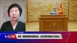 VOA连线(小玉):日媒:朝鲜威胁取消美朝会谈,显示背靠中国的外交自信心