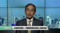 VOA连线(方冰):王毅纽约唱红:中国制度是历史和人民的选择
