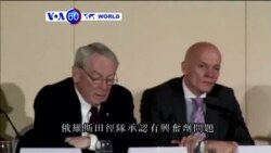 VOA國際60秒(粵語): 2015年11月11日