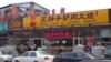 گدھے کے برگر اور خوش نصیب چینی