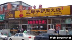 چین میں گدھے کے برگرز کا ایک ریستوران،