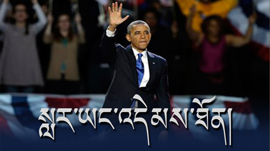 President Obama Wins A Second Term