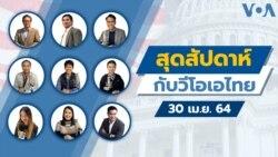 คุยข่าวสุดสัปดาห์กับ VOA Thai ประจำวันเสาร์ 1 พฤษภาคม 2564