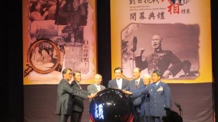 台湾总统马英九主持对日抗战真相特展开幕仪式(美国之音张永泰拍摄)