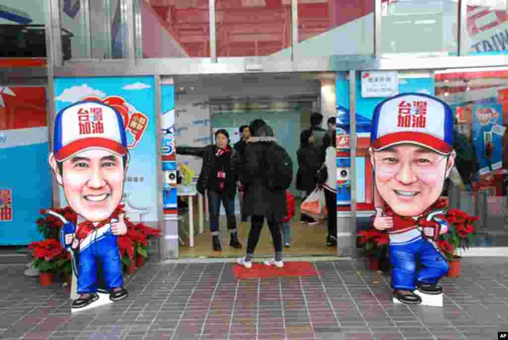 國民黨馬英九陣營台北市競選總部入口