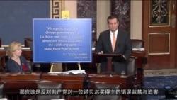 美参议员克鲁兹院会发言批中国人权(六)