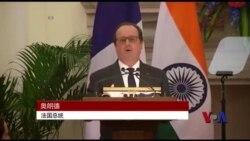 法国总统誓言要猛烈打击伊斯兰国