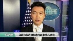 VOA连线(黄耀毅):白宫将发声明纪念六四事件30周年
