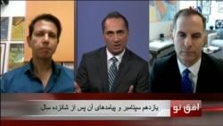 افق نو ۱۱ سپتامبر: یازدهم سپتامبر و پیامدهای آن پس از شانزده سال