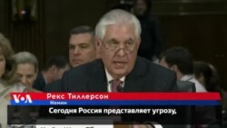 Тиллерсон: «Россия представляет угрозу»