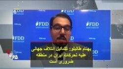 بهنام طالبلو: تشکیل ائتلاف جهانی علیه تحرکات ایران در منطقه ضروری است