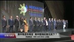 时事大家谈:美中角逐东南亚,南中国海较量见高下?