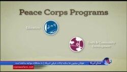 نگاهی به خدمات سپاه صلح آمریکا در ۵۷ سال گذشته