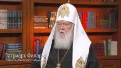 Интервью с патриархом Филаретом