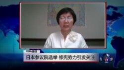 VOA连线:日本参议院选举,修宪势力引发关注