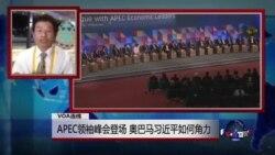 VOA连线:APEC领袖峰会登场,奥巴马习近平如何角力