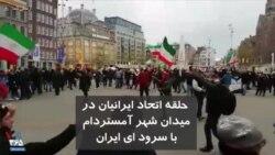 حلقه اتحاد ایرانیان در میدان دام شهر آمستردام هلند با سرود ای ایران