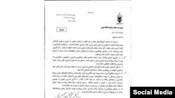 تصویر منتشر شده از سند محرمانه حفاظت اطلاعات زندان اوین