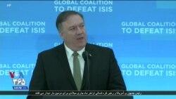 آمریکا میزبان وزرای حدود ۸۰ کشور عضو ائتلاف علیه داعش در واشنگتن