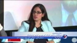 نشست «شورای آتلانتیک» درباره اثر تحریم های آمریکا بر صنعت نفت ایران