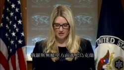 2014-08-13 美國之音視頻新聞: 烏克蘭拒絕俄羅斯車隊駛往東部戰亂地區