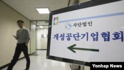 지난 4월 서울 영등포구 개성공단기업협회 사무실. (자료사진)