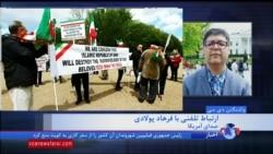 گزارش صدای آمریکا از تجمع مقابل کاخ سفید برای پاسخگویی جمهوری اسلامی درباره پیکر رضا شاه